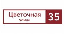Продажа металлических заборов и ограждений Grand Line в Иваново Адресные таблички