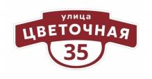 Адресные таблички Grand Line в Иваново Фигурная