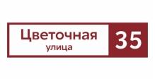 Адресные таблички Grand Line в Иваново Прямоугольная