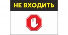 Адресные таблички Grand Line в Иваново Информационная